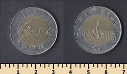 Taiwan 50 Yuan 1996 - Taiwán