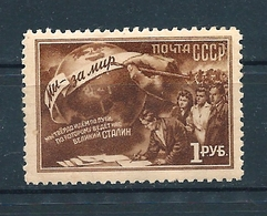 USSR, 1950; MiNr 1510 ** MNH; A Seal On A Backside (see Second Scan) - 1923-1991 URSS