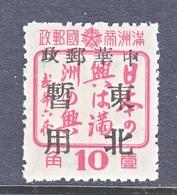 MANCHUKUO  LOCAL  334    **  CHANG  CHUN - 1932-45 Manchuria (Manchukuo)
