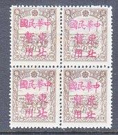 MANCHUKUO  LOCAL  339 X 4    **  FU YU - 1932-45 Manchuria (Manchukuo)