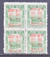 MANCHUKUO  LOCAL  375 X 4    **  MUTAN  KIANG - 1932-45 Manchuria (Manchukuo)