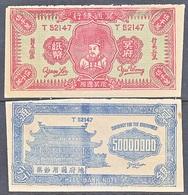 CHINA  HELL  BANK  NOTE - Chine