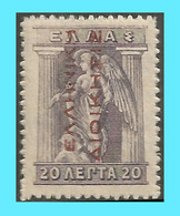 "GREECE- GRECE - HELLAS 1912-13: 20L With ""HELLINIG ADMINISTRATION"" Overprint Carmine- Reading Up MNH** - Gebraucht"