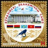 Belarus 2019 1 V MNH 5 Years Eurasian Economic Union (EAEU) - Vereine & Verbände