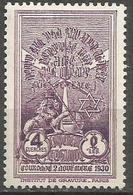Ethiopia - 1930 Coronation Of Haile Selassie 4g MH *   Sc 212 - Ethiopia
