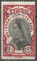 Ethiopia - 1931 Empress Zauditu Surcharge 1/4m On 1m MH *   Sc 220  SG 285 - Ethiopia