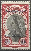 Ethiopia - 1931 Empress Zauditu Surcharge 1/2m On 1m MH *   Sc 223 - Ethiopia