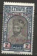 Ethiopia - 1931 Menelik II 1/4m On 2m MH *   SG 286 - Ethiopia