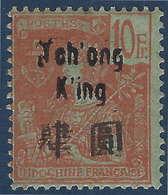 France Colonies Tchong King N°64* Neuf Variété T Brisé Et Déformé ! R Signé Brun - Ungebraucht