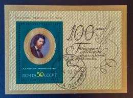 RUSSIA 1971 - BL 73 - Centenary Of The Intinerant Artists - Canceled - Blocchi & Fogli