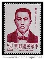 Taiwan 1982 Famous Chinese Stamp- Cheng Shih-liang Martyr - 1945-... Republic Of China