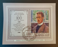 RUSSIA 1978 - BL 129 - 100 Years From The Birth Of Kustodiev - Canceled - Blocchi & Fogli