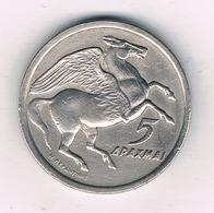 5 DRACHME 1973 GRIEKENLAND /5970/ - Grèce