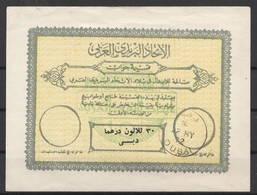 DUBAI 1972 / Emirats Arabes / United Arab EmiratesArab Postal Union Reply Coupon Reponse Antwortschein O DUBAI 22.05.72 - Dubai