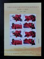 Foglietto Nuovo Del 2005 - 1949 - ... Repubblica Popolare