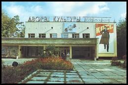 UKRAINE (USSR, 1986). NEMYRIV. PALACE OF CULTURE ''AVANGARD''. Unused Postcard - Ukraine