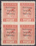 TRACIA - 1920 - Quartina Nuova MNH Di Yvert 58, Di Cui Uno Con Varietà Di Sovrastampa. - Thrace