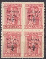 TRACIA - 1920 - Quartina Nuova MNH Di Yvert 76. - Thrace