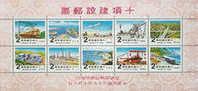 Taiwan 1980 Ten Major Construction Stamps S/s Interchange Plane Train Locomotive Ship Petrochemical Steel - 1945-... Republic Of China