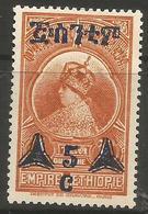 Ethiopia - 1936 Surcharges 5c/1g MH&  SG 331 - Ethiopia