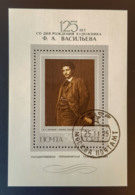 RUSSIA 1975 - BL 110 - Russian Painting 19th Century - Canceled - Blocchi & Fogli