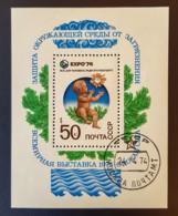 RUSSIA 1974 - BL 98 - Expo 74 - Canceled - Blokken & Velletjes