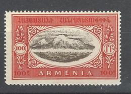 Armenia - 1920 - Nuovo/new MNH - Non Emessi - Armenia