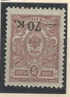 Kuban - Jekaterinodar - 1918 - Nuovo/new MH - Reversed Print - Mi N. 2 - Ukraine & West Ukraine
