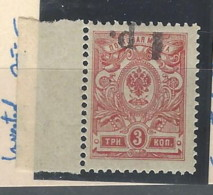 Kuban - Jekaterinodar - 1918 - Nuovo/new MH - Reversed Print - Mi N. 4 - Ukraine & West Ukraine