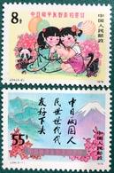 CHINA 1978 J34 SINO JAPAN PEACE & FRIENDSHIP - 1949 - ... People's Republic