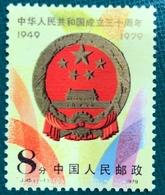 CHINA 1979 J45 30TH ANNIVERSARY OF P.R.CHINA - Nuovi