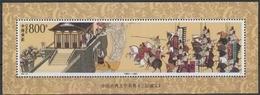China MiNr. Bl. 86 **, Verlassene Stadt Xicheng - Ongebruikt