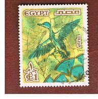 EGITTO (EGYPT) - SG 1351  - 1978  ART WORKS: COLORED STONE  - USED ° - Usati