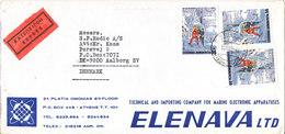 Greece Cover Sent Express To Denmark 6-8-1983 - Greece