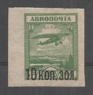 Russia USSR 1924 Year, Mint Stamp MNH (**) , Mi.#  268 - 1923-1991 USSR