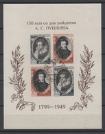 Sowjetunion , Block 12 Gestempelt - 1923-1991 USSR