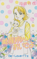 Télécarte Japon / 110-016 - MANGA - BE LOVE - Femme & Bébé - Woman & Baby - ANIME Japan Phonecard - 11527 - BD