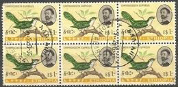 Ethiopia - 1962 Emerald Cuckoo $1 Block Of 6 Used    Sc 390 - Ethiopia