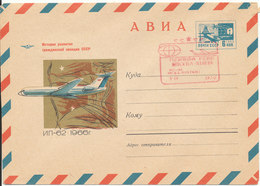 USSR Postal Stationery Cover First Flight ??? 3-4-1970 - 1923-1991 USSR