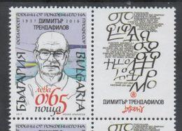 BULGARIA, 2017, MNH, PROFESSOR  DIMITAR TRENDAFILOV , ART, CALLIGRAPHY,  1v+ TAB - Art