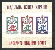Ukraine. 1960. Exile Issue, Olympic Games, Italy, Rome. MNH OG. #1 - Estate 1960: Roma
