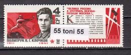 1967 HEROS WW2 SOVIETIQUE V. G KLOTCHKOV  MI 3361+ Zf  1v.-MNH USSR - Militares