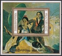 "Bf. 157A Manama 1972 "" Il Parasole ""  Quadro Dipinto Da F. Goya Romanticismo Paintings Tableaux Sheet Perf. - Arte"