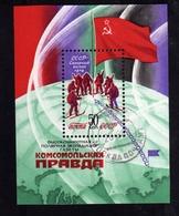 "RUSSIA URSS RUSSIE 1979 Polar Expedition Of ""Komsomolskaya Pravda"" BLOCCO FOGLIETTO BLOCK SHEET USATO USED OBLITERE' - 1923-1991 URSS"