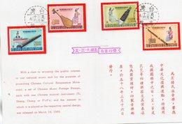 CHINE TAIWAN 1969 - 1945-... República De China