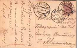 1917 Kishinev Station Makhnovka Kiev Province Brodetsky Sugar Factory - 1917-1923 Republic & Soviet Republic