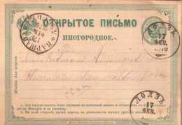 Open Letter Lodz Warsaw 1876 - 1857-1916 Empire