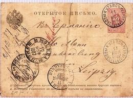 Russia Postal Card 1887 ... Ak578 - 1857-1916 Imperium