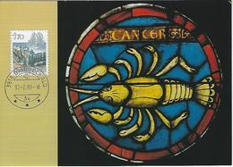 Switzerland 1983  Zodiac Signs  17.2.83  Mi.1242 - Maximum Cards