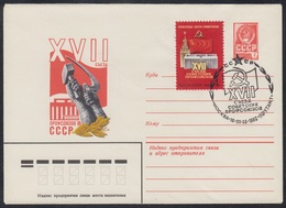 """15279 RUSSIA 1981 ENTIER COVER Used MOSCOW KREMLIN """"TRADE UNION"""" Organization XVII CONGRESS USSR 540 - 1923-1991 URSS"""